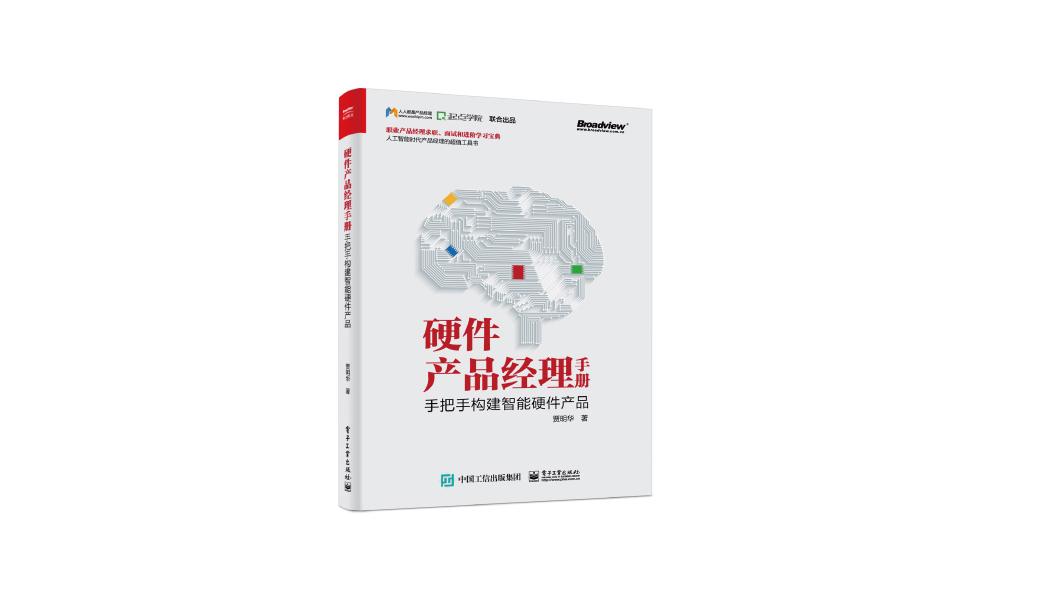 《硬件产品经理手册》硬件行业第一本实操手册